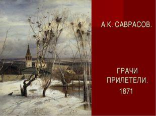 А.К. САВРАСОВ. ГРАЧИ ПРИЛЕТЕЛИ. 1871