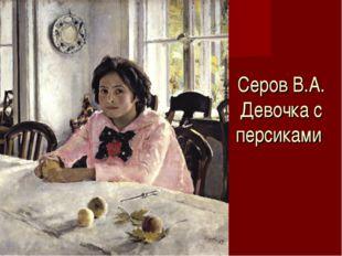 Серов В.А. Девочка с персиками