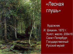 «Лесная глушь» Художник И. Шишкин. 1872 г. Холст, масло. 209х161 Санкт-Петер