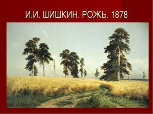 И.И. ШИШКИН. РОЖЬ. 1878