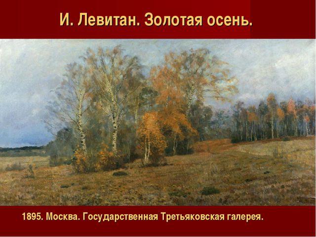 И. Левитан. Золотая осень. 1895. Москва. Государственная Третьяковская галерея.