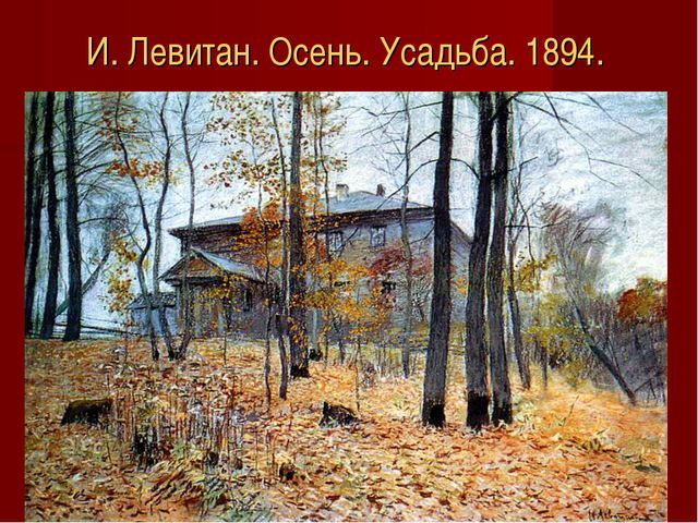 И. Левитан. Осень. Усадьба. 1894.