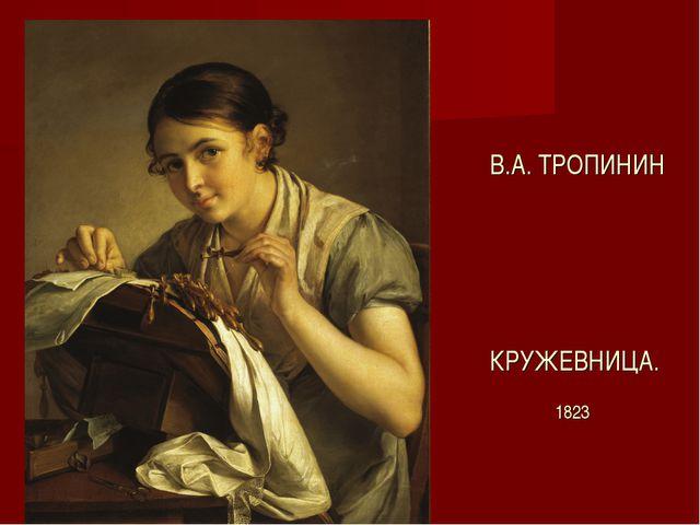 В.А. ТРОПИНИН КРУЖЕВНИЦА. 1823
