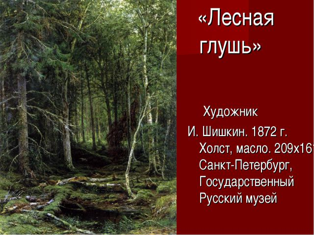 «Лесная глушь» Художник И. Шишкин. 1872 г. Холст, масло. 209х161 Санкт-Петер...