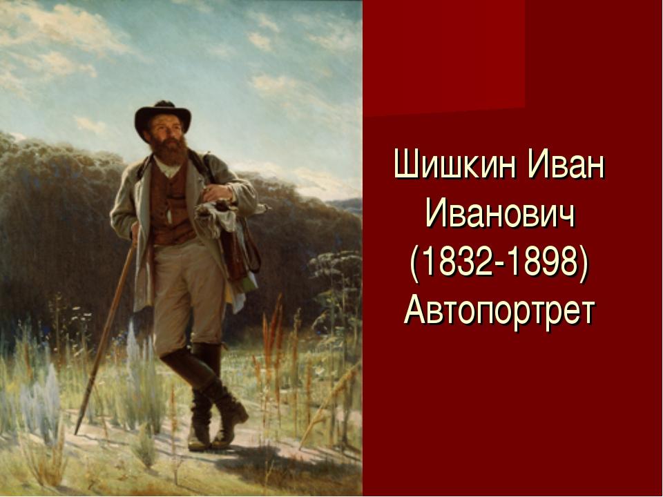 Шишкин Иван Иванович (1832-1898) Автопортрет