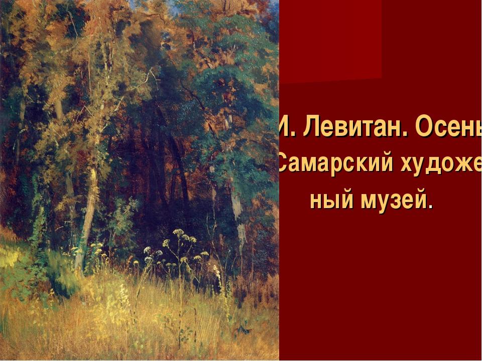 И. Левитан. Осень (Октябрь). 1891. Самарский художествен ный музей.