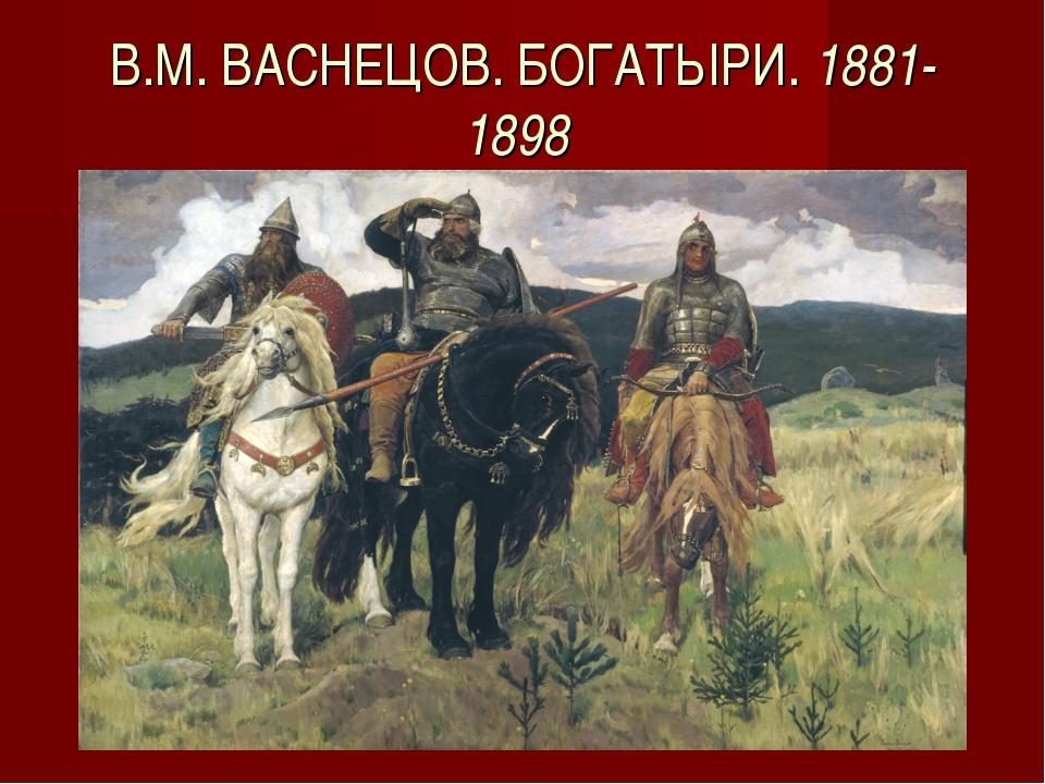 В.М. ВАСНЕЦОВ. БОГАТЫРИ. 1881-1898