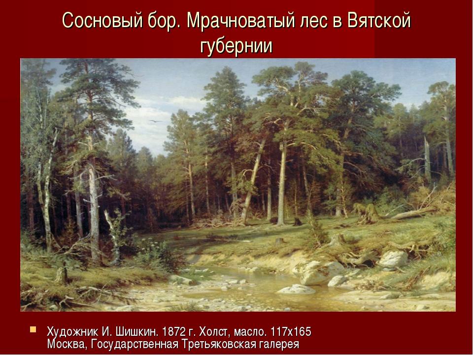 Сосновый бор. Мрачноватый лес в Вятской губернии Художник И. Шишкин. 1872 г....