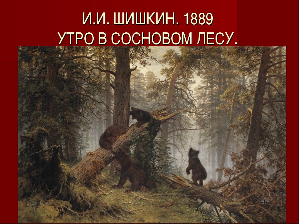 И.И. ШИШКИН. 1889 УТРО В СОСНОВОМ ЛЕСУ.