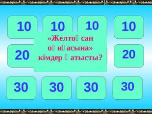 10 10 10 10 20 20 20 20 30 30 30 30 «Желтоқсан оқиғасына» кімдер қатысты?