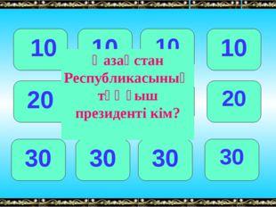 10 10 10 10 20 20 20 20 30 30 30 30 Қазақстан Республикасының тұңғыш президе