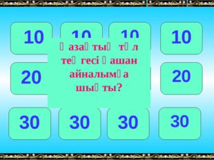 10 10 10 10 20 20 20 20 30 30 30 30 Қазақтың төл теңгесі қашан айналымға шық