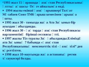 1993 жыл 15 қарашада Қазақстан Республикасының ұлттық ақшасы -Теңге айналымға