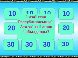 10 10 10 10 20 20 20 20 30 30 30 30 Қазақстан Республикасының Ата заңы қашан