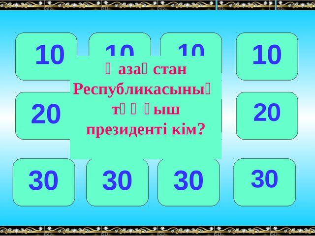 10 10 10 10 20 20 20 20 30 30 30 30 Қазақстан Республикасының тұңғыш президе...