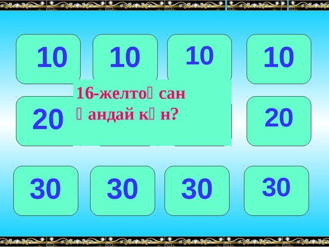10 10 10 10 20 20 20 20 30 30 30 30 16-желтоқсан қандай күн?