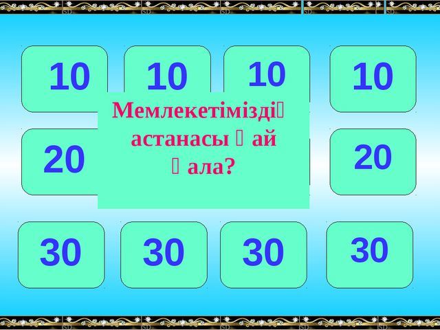 10 10 10 10 20 20 20 20 30 30 30 30 Мемлекетіміздің астанасы қай қала?