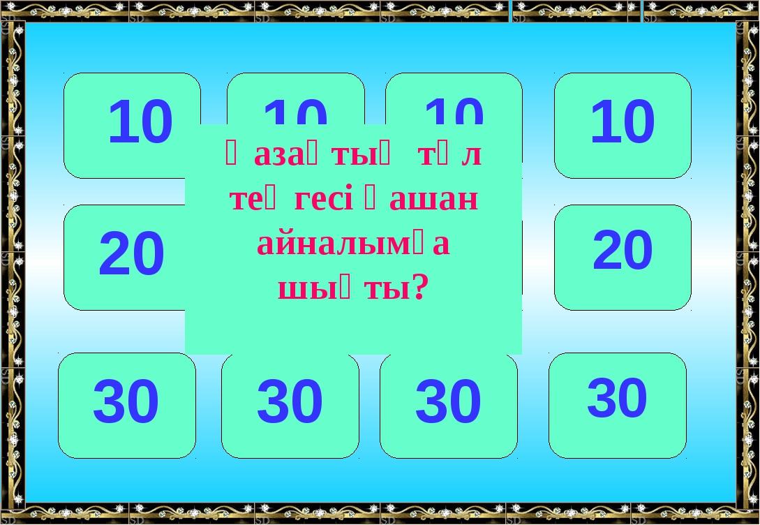 10 10 10 10 20 20 20 20 30 30 30 30 Қазақтың төл теңгесі қашан айналымға шық...