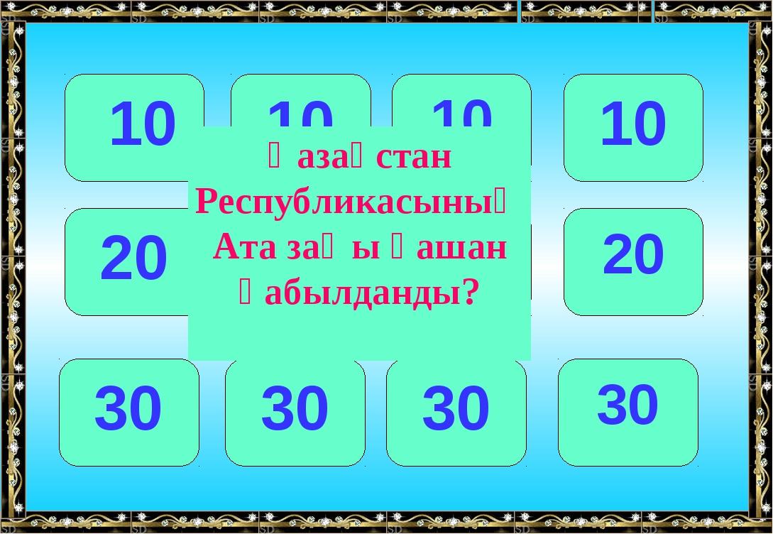 10 10 10 10 20 20 20 20 30 30 30 30 Қазақстан Республикасының Ата заңы қашан...