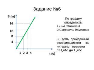 Задание №6 По графику определите: Вид движения Скорость движения 3. Путь, про