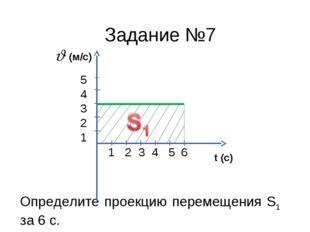 Определите проекцию перемещения S1 за 6 с. 1 2 3 4 5 6 5 4 3 2 1 Задание №7