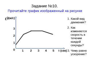 Задание №10. Прочитайте график изображенный на рисунке Какой вид движения? Ка