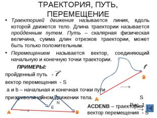 ТРАЕКТОРИЯ, ПУТЬ, ПЕРЕМЕЩЕНИЕ Траекторией движения называется линия, вдоль ко