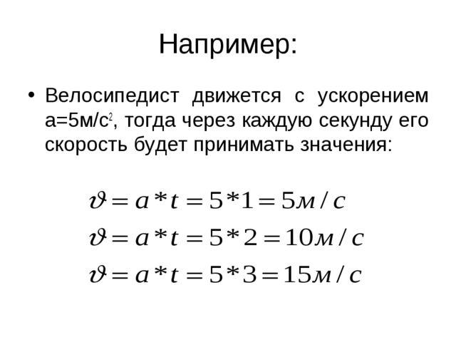 Например: Велосипедист движется с ускорением а=5м/с2, тогда через каждую секу...