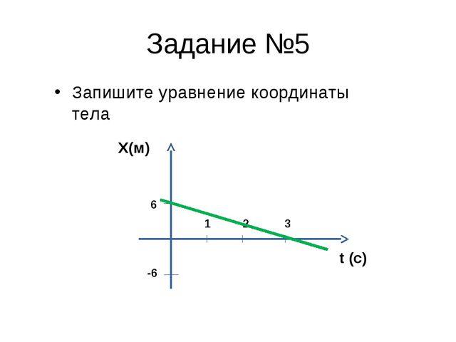 Запишите уравнение координаты тела Задание №5