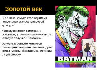 Золотой век В XX веке комикс стал одним из популярных жанровмассовой культур