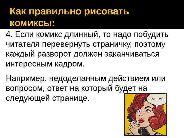 4. Если комикс длинный, то надо побудить читателя перевернуть страничку, поэт...