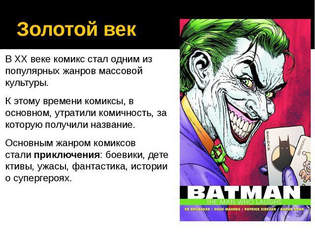 Золотой век В XX веке комикс стал одним из популярных жанровмассовой культур...