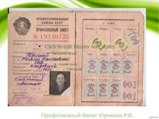 Профсоюзный билет Юрченко Р.В.