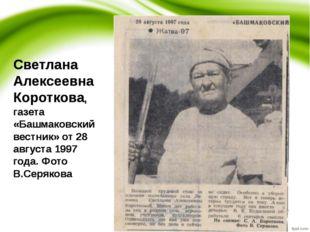 Светлана Алексеевна Короткова, газета «Башмаковский вестник» от 28 августа 19
