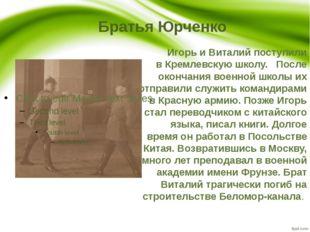 Братья Юрченко Игорь и Виталий поступили в Кремлевскую школу. После окончания