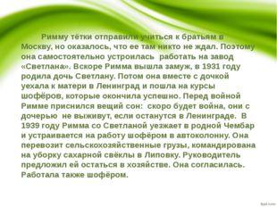 Римму тётки отправили учиться к братьям в Москву, но оказалось, что ее там н
