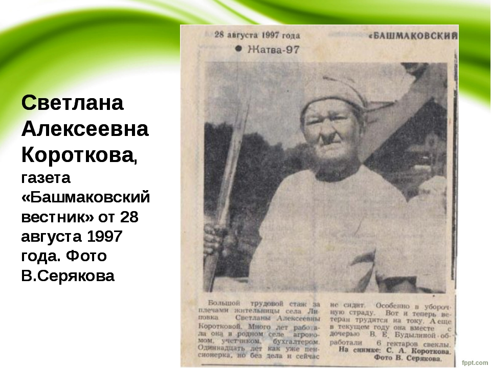 Светлана Алексеевна Короткова, газета «Башмаковский вестник» от 28 августа 19...