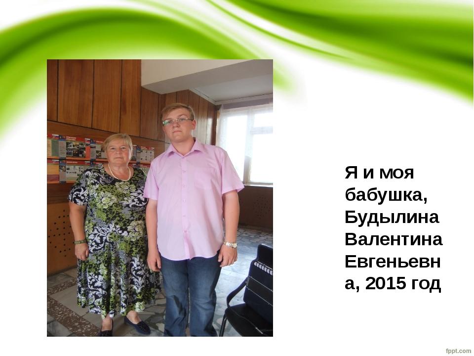 Я и моя бабушка, Будылина Валентина Евгеньевна, 2015 год