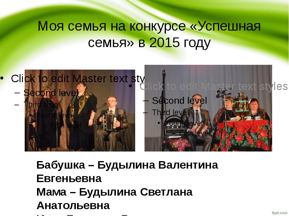 Моя семья на конкурсе «Успешная семья» в 2015 году Бабушка – Будылина Валенти...