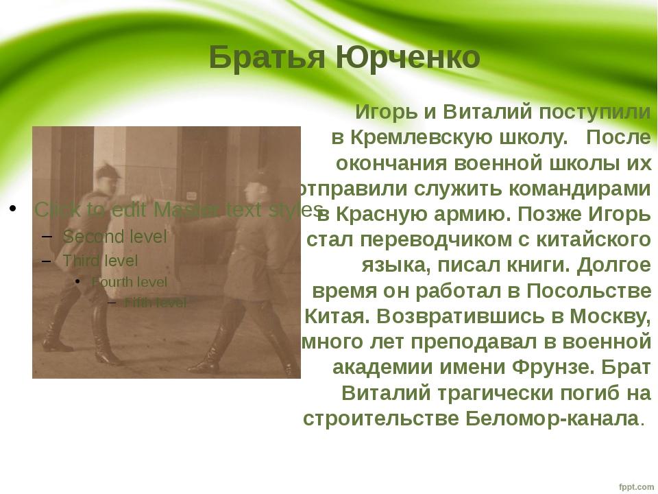 Братья Юрченко Игорь и Виталий поступили в Кремлевскую школу. После окончания...
