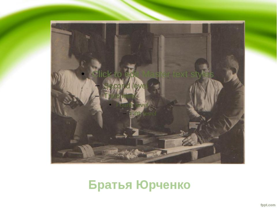 Братья Юрченко