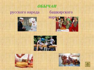русского народа башкирского народа