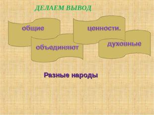 Разные народы ДЕЛАЕМ ВЫВОД
