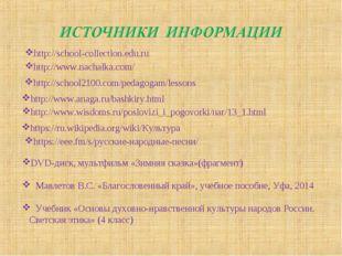 https://ru.wikipedia.org/wiki/Культура https://eee.fm/s/русские-народные-песн