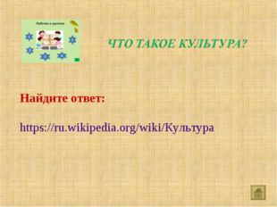 Найдите ответ: https://ru.wikipedia.org/wiki/Культура