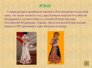 Самым распространённым языком в России является русский язык. Он также являе