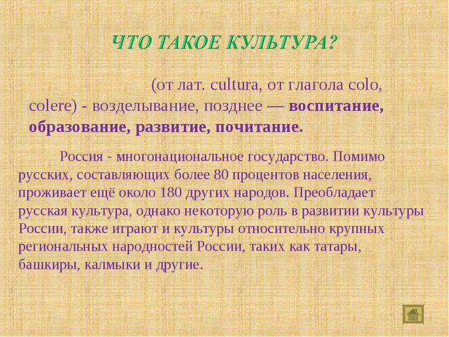 Культу́ра (от лат. cultura, от глагола colo, colere) - возделывание, позднее...