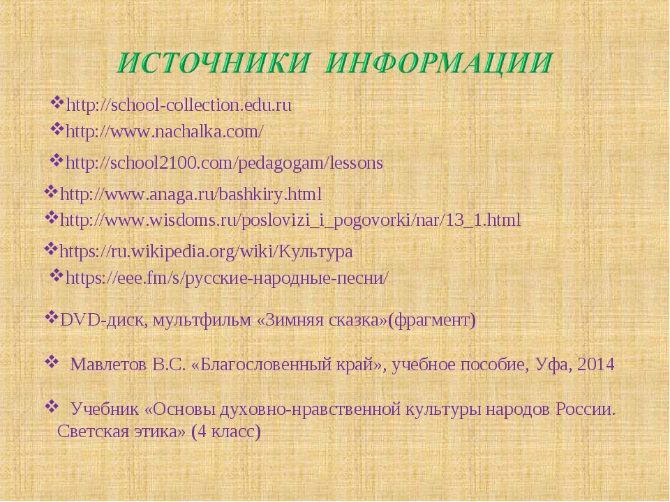 https://ru.wikipedia.org/wiki/Культура https://eee.fm/s/русские-народные-песн...