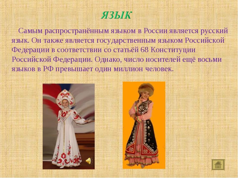 Самым распространённым языком в России является русский язык. Он также являе...
