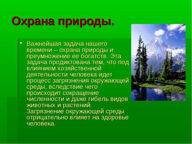Охрана природы. Важнейшая задача нашего времени – охрана природы и преумножен...